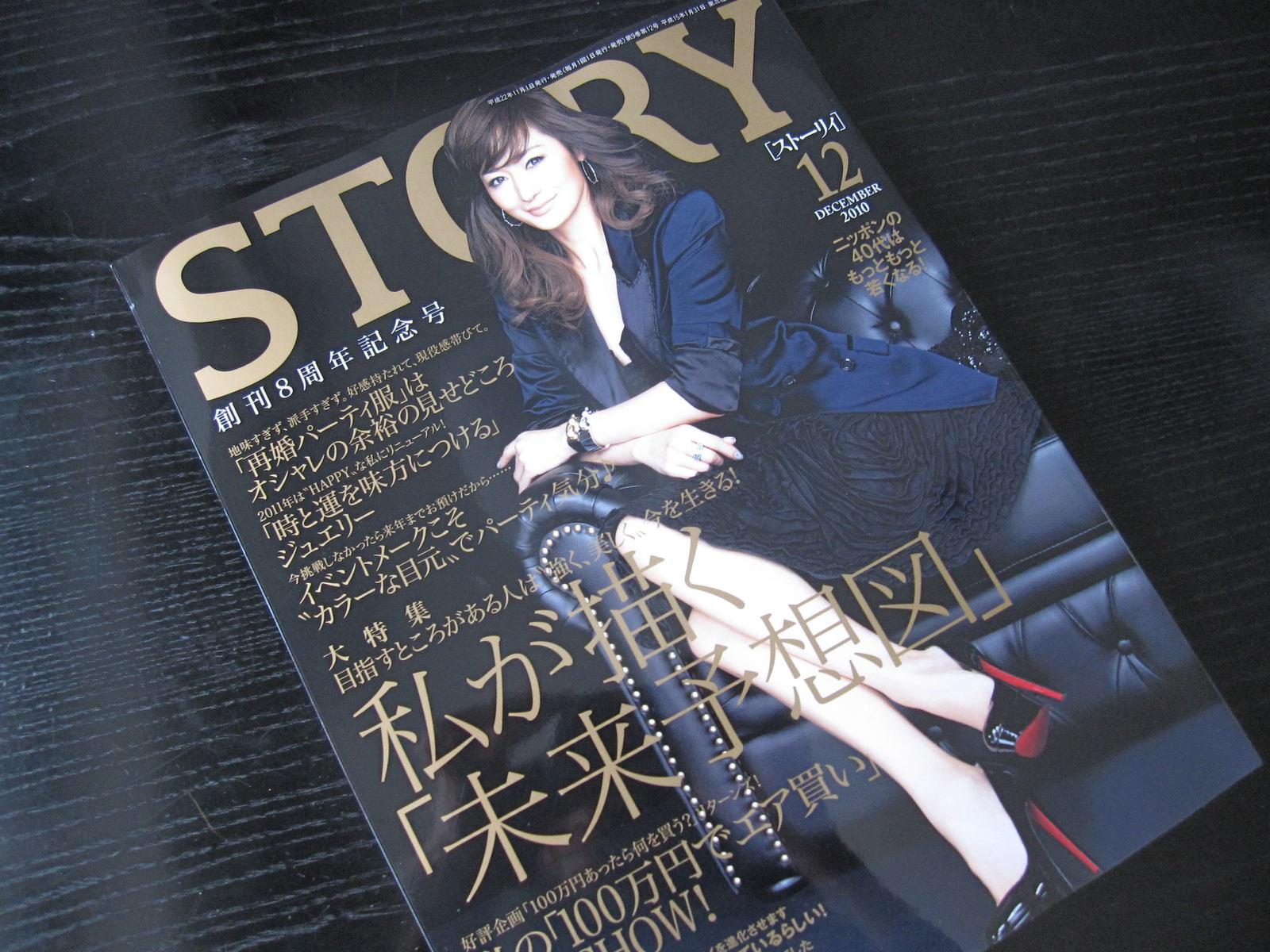 Story12