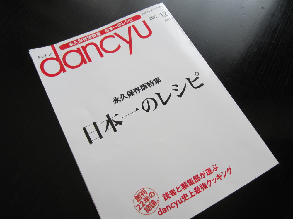 Dancyu12